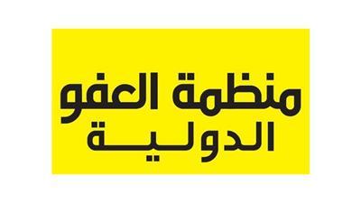 (منظمة العفو الدولية): حماس أعدمت فلسطينيين خلال حرب غزة صيف 2014
