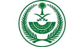 431 «داعشيًا».. في قبضة الداخلية السعودية