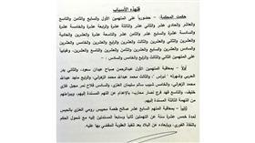 الإعدام لقتلة الساجدين.. والبراءة لـ 14