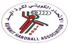الاتحاد الكويتي لكرة اليد