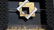 سوق الكويت للأوراق المالية (البورصة)