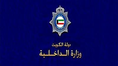 الداخلية: لجنة تطبيق قواعد العفو الأميري باشرت أعمالها