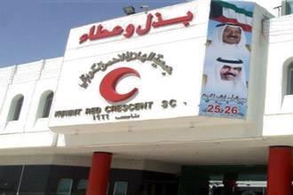 الهلال الاحمر الكويتي