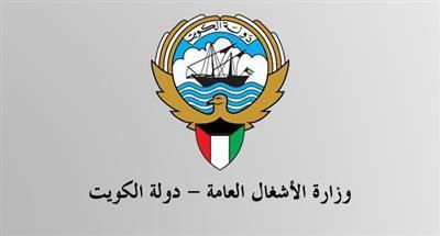 وزارة الأشغال