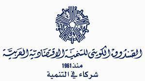 الصندوق الكويتي للتنمية الاقتصادية العربية