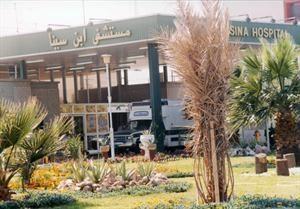 مستشفى ابن سينا