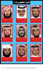 الداخلية السعودية تنشر صور وأسماء المطلوبين الـ9 في حادث تفجير مسجد قوات طوارئ عسير