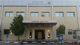 إغلاق باب الترشح لليوم الثاني لانتخابات مجلس الأمة