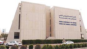 المجلس الاعلى للتخطيط والتنمية الكويتية