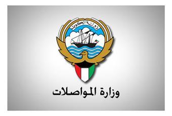 وزارة المواصلات الكويتية