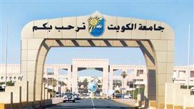 جامعة الكويت