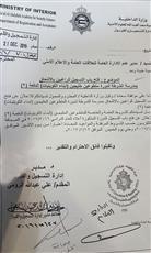 فتح باب التسجيل لأبناء الكويتيات الخليجيين بمدرسة «الشرطة»