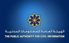 هيئة المعلومات المدنية