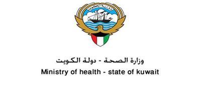 وزارة الصحة: الحاق أبناء الأطباء غير الكويتيين في المدارس الحكومية