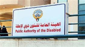 نقابة ذوي الإعاقة: الهيئة غارقة في وحل المخالفات