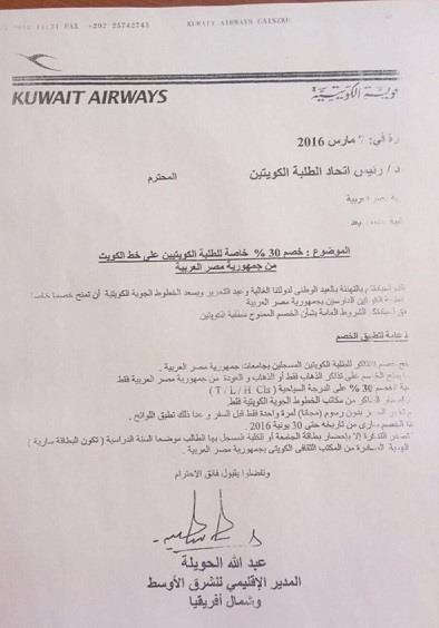 «الكويتية»: خصم 30 % من قيمة «التذاكر» لطلبتنا في مصر
