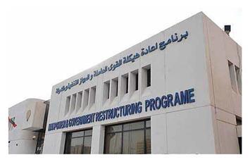 برنامج إعادة هيكلة القوى العاملة والجهاز التنفيذي للدولة