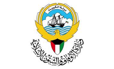وزارة الاوقاف والشؤون الاسلامية الكويتية