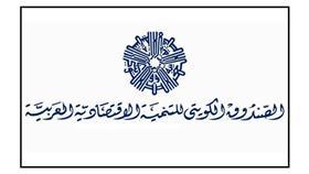 4 ملايين دينار قرض كويتي لـ«غرينادا»