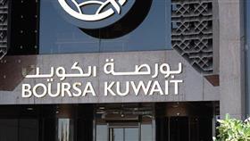 بورصة الكويت تغلق على ارتفاع المؤشرات الثلاثة الرئيسية