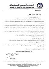 الاتحاد العربي للاسكواش يرفض الاعتراف بالمؤقتة