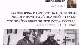 إقالة مذيعة إسرائيلية بسبب تعاطفها مع قرية «أم الحيران» الفلسطينية