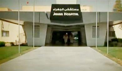 مستشفى الجهراء يبدأ فحصا وراثيا لعلاج عقم الرجال