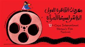 مهرجان القاهرة الدولي لسينما المرأة ينطلق بمشاركة 59 فيلماً من 23 دولة