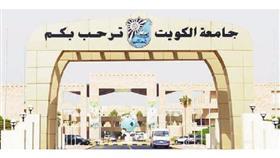 الجامعة: مراجعة غير الكويتيين المستفيدين من صندوق الطالب.. 12 أبريل