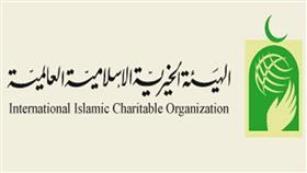 الهيئة الخيرية الاسلامية العالمية الكويتية