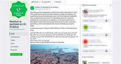 إعلانات فى برشلونة تحث المسلمين على الزواج من إسبانيات: علمها أن الإسلام هو الدين الصحيح