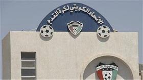 اتحاد كرة القدم الكويتي