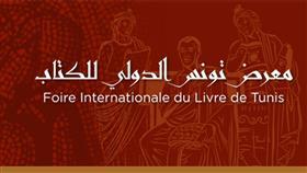 تكريم كاتبتين كويتيتين في معرض تونس الدولي للكتاب