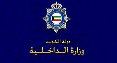 «الداخلية»: ضبط 34 مخالفاً للإقامة و8 أشخاص يعملون لدى مكتب خدم وهمي