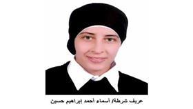 عريفة الشرطة أسماء إبراهيم