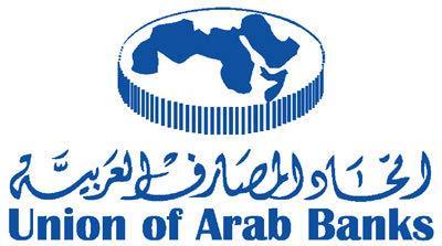 اتحاد المصارف العربية يمنح وزير المالية القطري جائزة «الرؤية القيادية 2017»