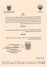 «الهيئة» تخطر اتحاد الكرة باعتماد النقاط الثلاث للعربي