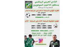 النادي العربي يفتح أبوابه للاعبين الموهوبين
