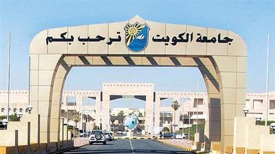 جامعة الكويت تعلن أسماء الفائزين بجوائز الباحثين للعام الأكاديمي 2016/2017