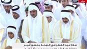 بالفيديو - أمير قطر يؤدي صلاة عيد الفطر المبارك