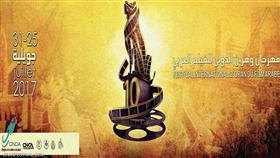31 فيلما يتنافسون في مهرجان وهران الدولي بالجزائر