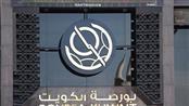 بورصة الكويت تغلق على انخفاض مؤشرها السعري وارتفاع الوزني و «كويت 15»
