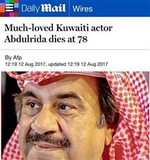 «نيويورك تايمز» و«ديلي ميل»..صحفاً أجنبية نَعَتْ فقيد الكويت