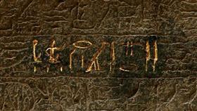 «اكتشفت قبل 120 عاماً وأثارت جدلاً».. مصر تلغي اسم «إسرائيل» من لوحة فرعونية