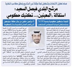 مرشح البلدي فيصل السعيد: استقالة «المعينين».. تكتيك حكومي