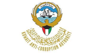 الهيئة العامة لمكافحة الفساد نزاهة