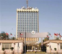 مبنى وزارة الإعلام