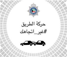حادث يوقف حركة المرور على طريق الملك فهد.. غير اتجاهك