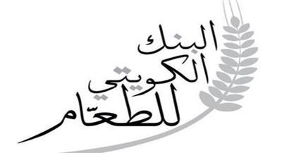 البنك الكويتي للطعام