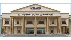 كلية القانون تدشن نادي «كتابة البحث العلمي» لطلبتها